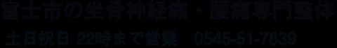 【富士・富士宮の腰痛専門整体】どこへ行ってもダメなら当院へ!